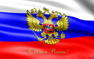 «Виват, Россия!»