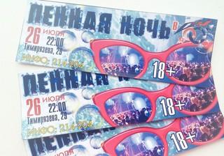 Найди бесплатный билет на Пенную ночь в ДМ