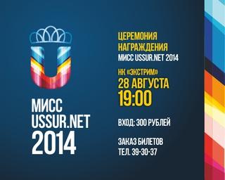 Церемония награждения Мисс Ussur.net 2014