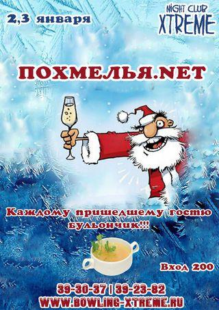 Похмелья.net