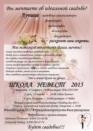 Школа невест 2015