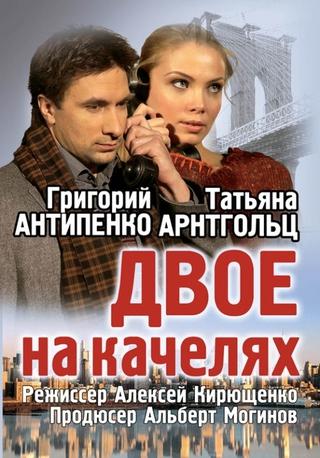 Разыгрываются билеты на московский спектакль