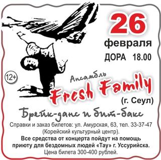 Концерт ансамбля Fresh Family