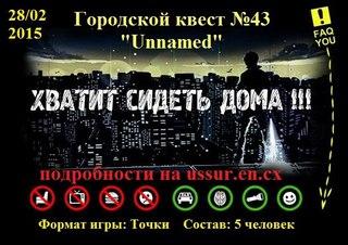 Городской квест №43