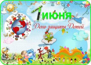 План мероприятий, проводимых в рамках Международного Дня защиты детей
