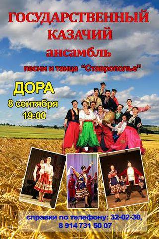 Государственный казачий ансамбль