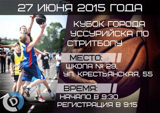 Кубок г. Уссурийска по стритболу