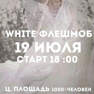 White флешмоб