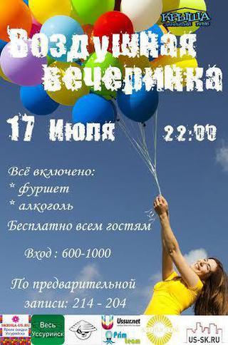 Воздушная вечеринка