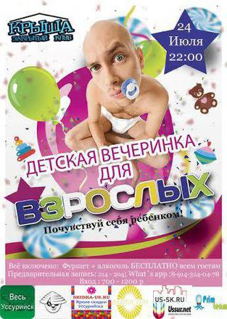 Детская вечеринка для взрослых