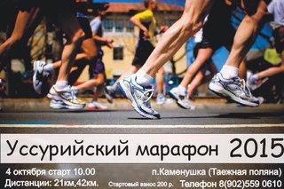 Уссурийский марафон-2015!
