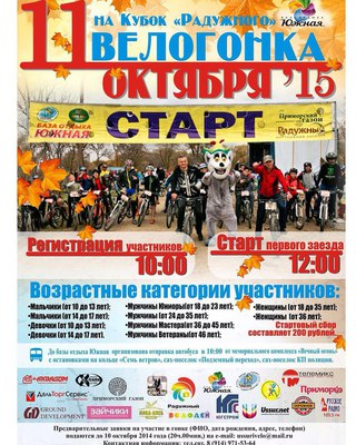 Велогонка на Кубок