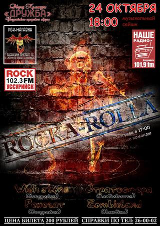 Rocka-Rolla