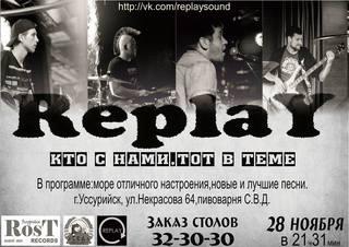 Группа Replay