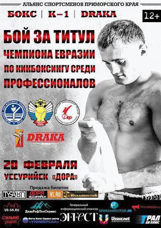 Бой за пояс чемпиона Евразии по версии WAKO PRO