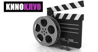 Просмотр фильмов в честь открытия первого киноклуба в Уссурийске