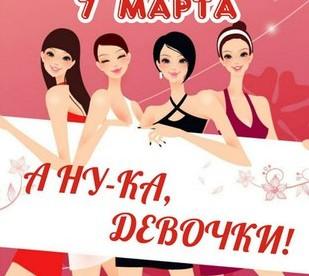 «А ну-ка, девочки»