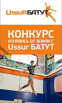Участвуй в конкурсе и выиграй сертификат в батутный центр Ussur Батут!