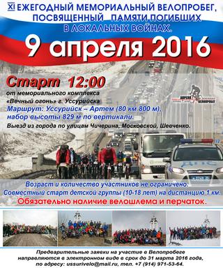 XI Мемориальный велопробег Уссурийск-Артем
