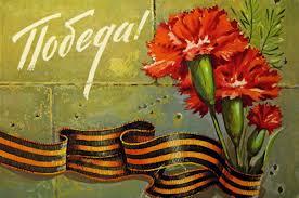 План мероприятий, посвященных празднованию 71-й годовщины Победы в ВОВ