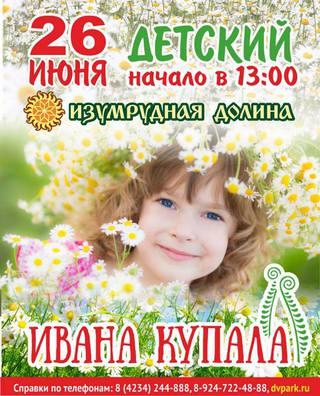 Ивана Купала в парке