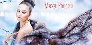 Меха России