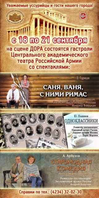 Гастроли Центрального академического театра Российской Армии