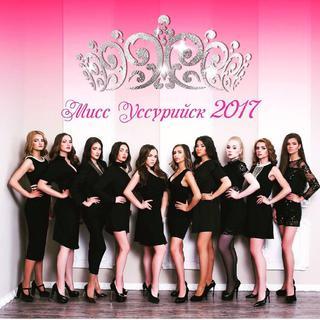 Мисс Уссурийск 2017