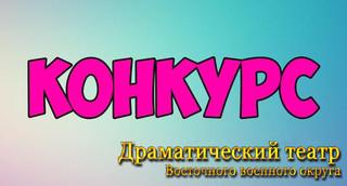 Выигрывай пригласительные на спектакли театра ВВО!