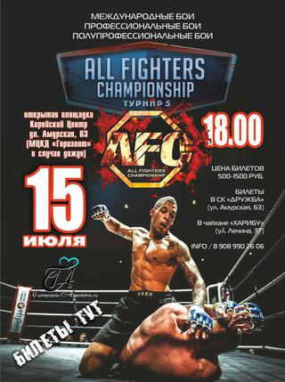 5 турнир All Fighters Championship