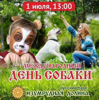 День собаки