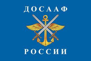 Митинг в честь 90-летия образования ДОСААФ России