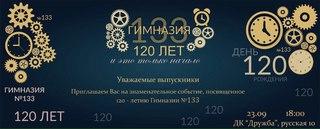 120 лет Гимназии №133