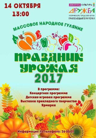 Праздник урожая 2017