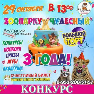 Выиграй билет на день рождения зоопарка «Чудесный»
