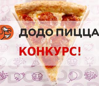 Выиграй конкурс от Додо Пиццы!