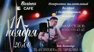 Вечер в Business Cafe