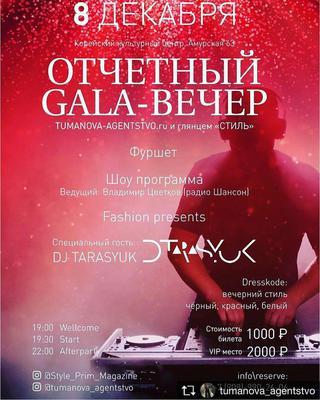 Отчетный gala-вечер