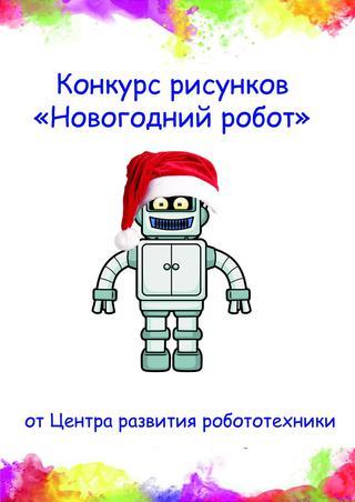 Конкурс рисунков для детей 5 – 15 лет от Центра развития робототехники!