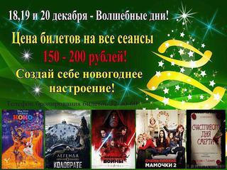Волшебные дни в кинотеатре Россия