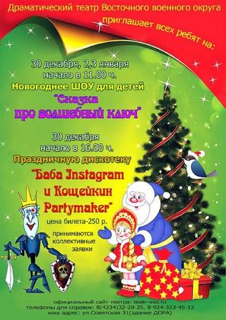 Новогоднее шоу для детей и праздничная дискотека