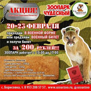 23 февраля в зоопарке Чудесный