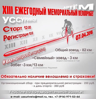 XIII Ежегодный мемориальный велопробег
