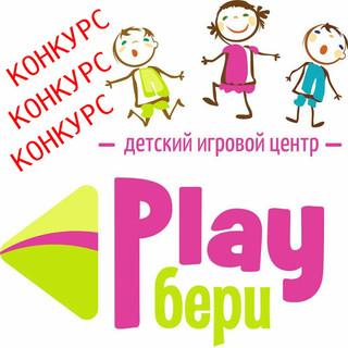 Розыгрыш пригласительного билета в Play бери!