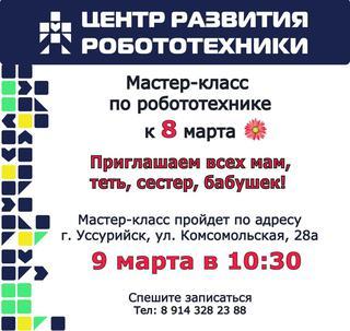 Мастер-классы по робототехнике для детей 5-15 лет в Уссурийске!