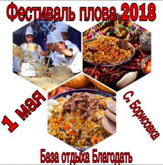 Фестиваль плова 2018