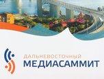 Журналисты из Уссурийска приняли участие в первом Дальневосточном медиасаммите