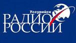 В Уссурийске «Радио России» появится в FM-диапазоне