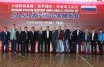 Школа самбо открылась в Хуньчуне в знак дружбы с Уссурийском