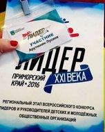 Уссурийцы достойно представили четыре социальных проекта на региональном конкурсе «Лидер 21 века»